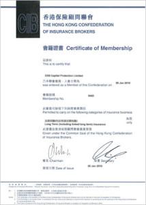 CIB(香港保険顧問連合会)ライセンス