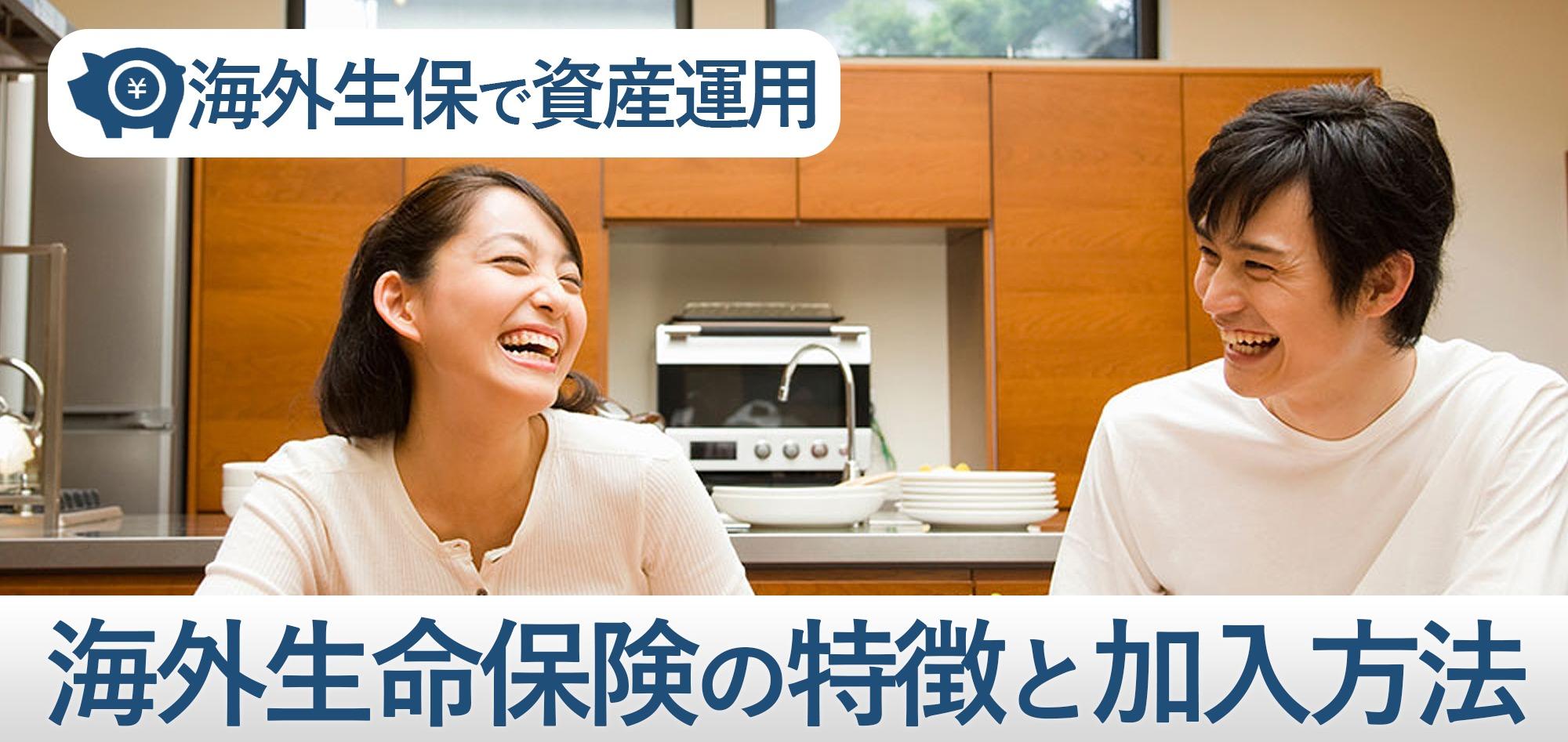 海外生命保険の特徴と加入補法